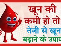 क्या आप भी खून की कमी से हैं परेशान अपनाएं ये घरेलू उपाय,  How to increase hemoglobin in the blood