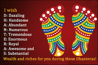 Dhanteras sms,Dhanteras Messages,Happy Dhanteras Wishes,Happy Dhanteras Shayari