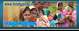 AP Bangaru Talli Scheme Online Apply - Download Application bangarutalli.ap.gov.in