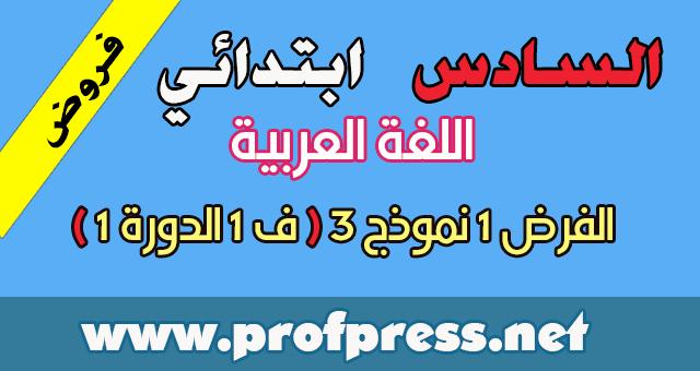 فرض اللغة العربية المستوى السادس ابتدائي المرحلة الأولى  النموذج 3
