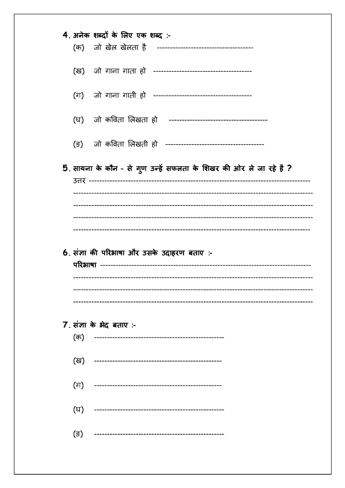 Birla World School Oman Revision Worksheet Sample Paper For Grade 5
