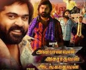 Anbanavan Asaradhavan Adangadhavan 2017 Tamil Movie Watch Online
