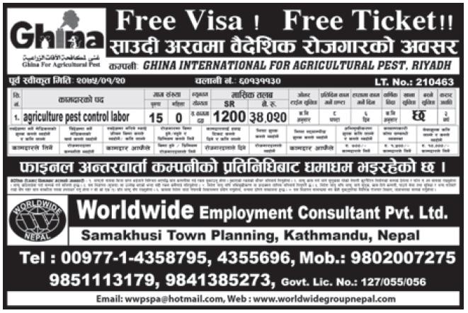 Free VISA Free Ticket Jobs in Saudi Arabia for Nepali, Salary Rs 34,020