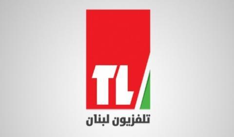 مشاهدة تلفزيون لبنان بث مباشر TL liban