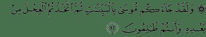 Surat Al-Baqarah Ayat 92
