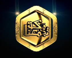 تردد قناة مكة