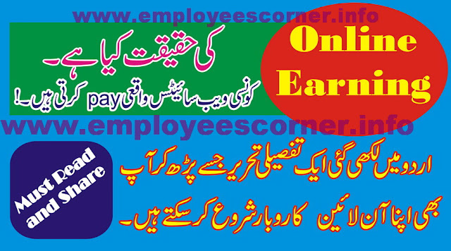 How to Earn Money Online 2017 in Urdu / Hindi
