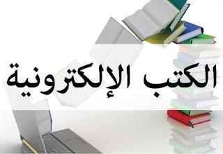 https://www.khalifa-raqi.com/search/label/%D9%83%D8%AA%D8%A8%20%D8%A7%D9%84%D9%83%D8%AA%D8%B1%D9%88%D9%86%D9%8A%D8%A9