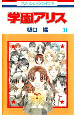 学園アリス 第01-31巻 [Gakuen Alice vol 01-31] rar free download updated daily