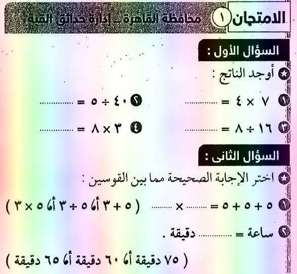 امتحانات الرياضيات للصف الثانى الابتدائى ترم ثانى 2019