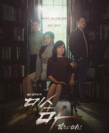 Sinopsis pemain genre Drama Ms. Ma, Nemesis (2018)