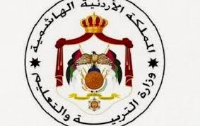 نتائج قبول الموحد 2017 لطلاب الثانوية الإردنية ومعدلات القبول بالجامعات الإردنية