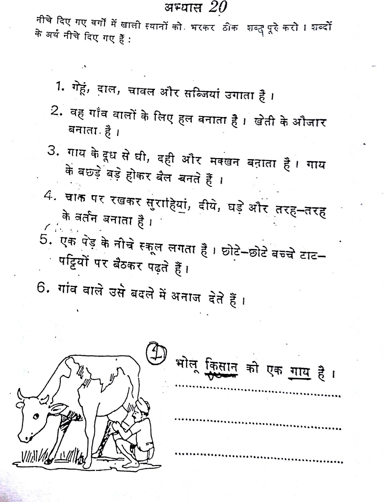 Hindi Grammar Work Sheet Collection For Classes 5 6 7 Amp 8 Occupational People Work Sheet For