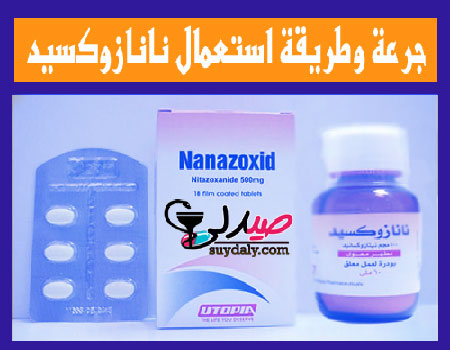 جرعة وطريقة استعمال دواء نانازوكسيد شراب nanazoxid syrup suspension dose