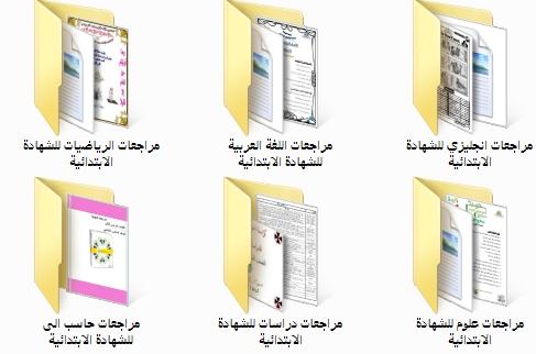 """كل مراجعات الشهادة الابتدائية """"عربي وانجليزى ورياضيات ودراسات وعلوم وحاسب الى"""" الترم الثاني 2016 مجمعة في ملف واحد 669"""