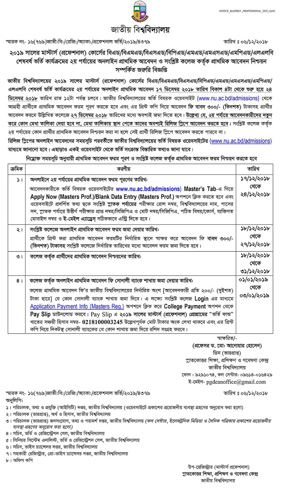 NU B Ed and LLB Admission Notice