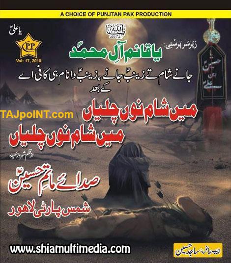 Shia Multimedia Nohay 2016