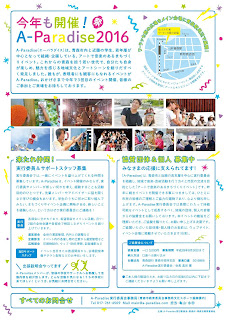 A-Paradise 2016 flyer back 平成28年 エーパラダイス 青森市 チラシ裏 Aomori City