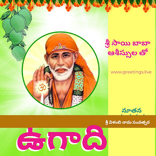 Lord-Sai-Baba-Ugadi-Special-Greetings-HD