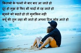 Hindi Shayri