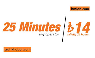 Banglalink-14Tk-Bundle-Offer-25-Minutes-Any-Local-Operator