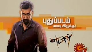 Yaman Movie Scenes - Pudhu Padam Eppadi Irukku  26-02-2017 | Sun TV Show