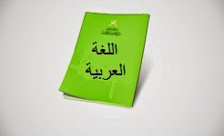 نموذج اختبار في اللغة العربية للصف التاسع الفصل الثاني