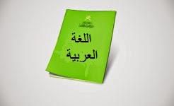 امتحان تجريبي في اللغة العربية للصف الثاني عشر الفصل الدراسي الأول 2016/2017 سلطنة عمان