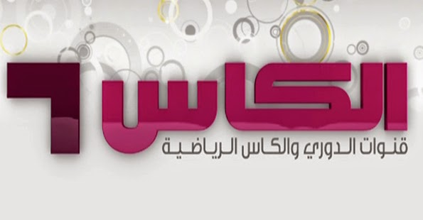 قناة الدوري والكاس
