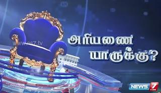 TN Poll Result Expectation | News 7 Tamil