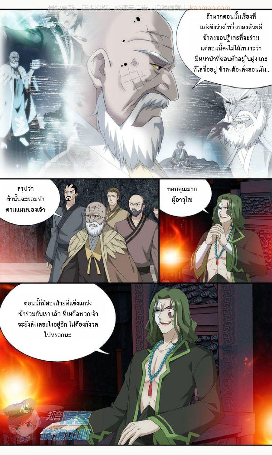 อ่านการ์ตูน Doupo Cangqiong 209 ภาพที่ 20