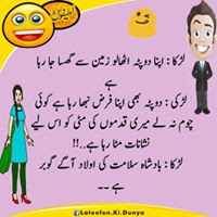 jokes in urdu jokes in urdu 2018 jokes in urdu 2018 new funny jokes in urdu pathan jokes in urdu 2017 jokes in urdu new jokes in urdu funny 2018 jokes in urdu very funny jokes in urdu pics jokes in urdu and english jokes in urdu full jokes in urdu funny jokes in urdu about pathan jokes in urdu adults jokes in urdu about husband and wife jokes in urdu about study jokes in urdu about school jokes in urdu and punjabi jokes in urdu about friends jokes in urdu about teachers jokes in urdu and hindi the jokes in urdu a funny jokes in urdu the best jokes in urdu the funniest jokes in urdu jokes apart meaning in urdu jokes in urdu but written in english jokes in urdu best jokes in urdu bad jokes in urdu books jokes in urdu by pathan jokes in urdu between teacher and student jokes in urdu baby jokes in urdu boyfriend jokes in urdu santa banta funny jokes in urdu book jokes in urdu complete jokes in urdu.com jokes in urdu clips jokes in urdu comedy jokes in urdu for children's funny jokes in urdu funny jokes in urdu cartoon jokes in urdu on cricket funny jokes in urdu cartoon youtube funny jokes in urdu caste jokes in urdu dirty jokes in urdu download jokes in urdu dailymotion jokes in urdu doctor jokes in urdu download pdf funny jokes in urdu dailymotion jokes in urdu free download pathan jokes in urdu download jokes in urdu sms dirty jokes books in urdu download jokes in urdu english jokes in easy urdu jokes in urdu with english translation funniest jokes in urdu ever jokes in urdu on exams jokes in urdu for eid new jokes in urdu english best jokes in urdu ever jokes in urdu about education sardar jokes in urdu english jokes in urdu funny 2017 jokes in urdu for friends jokes in urdu fb jokes in urdu facebook jokes in urdu for pathan jokes in urdu for adults jokes in urdu gandy jokes in urdu girl and boy jokes in urdu ganday jokes in urdu about games funny jokes in urdu gandy jokes in urdu for gf funny jokes in urdu gf jokes in urdu on gujjar jokes in urdu about garmi gande jokes in urdu sardarji jokes in urdu jokes in urdu husband and wife jokes in urdu hd jokes in urdu hindi jokes in urdu hot jokes in urdu hd pics jokes in urdu hd images jokes in urdu hindi and english jokes in urdu husband jokes in urdu handwriting funny jokes in urdu hd jokes in urdu in english jokes in urdu images jokes in urdu images download jokes in urdu instagram funny jokes in urdu images sardar jokes in urdu images pathan jokes in urdu images dirty jokes in urdu images best jokes in urdu images funny jokes in urdu indian jokes i urdu jokes in urdu on jutt jokes in urdu jokes jatt jokes in urdu jokes in urdu pathan jokes jokes in urdu funny jokes jija sali jokes in urdu funny jokes dirty jokes in urdu jokes sms in urdu dirty jokes shadi ke jokes in urdu sardar ke jokes in urdu pathan ke jokes in urdu jokes in urdu language jokes in urdu lyrics jokes in urdu language pdf jokes in urdu love jokes in urdu latest 2016 jokes in urdu language free dirty jokes in urdu language sardar jokes in urdu language funny jokes in urdu latest 2016 jokes in urdu 2 lines jokes in urdu mp3 jokes in urdu most funny jokes in urdu movie urdu jokes sms jokes in urdu me jokes in urdu most funniest jokes in urdu mp3 download jokes in urdu molvi jokes in urdu main jokes in urdu meaning jokes in urdu new 2018 jokes in urdu new 2016 jokes in urdu new 2017 jokes in urdu new pathan jokes in urdu non veg jokes in urdu 2016 new funny jokes in urdu 2017 new funny jokes in urdu 2016 new funny pathan jokes in urdu 2016 new funny facebook husband n wife jokes in urdu jokes in urdu of pathan jokes in urdu on fb jokes in urdu on teachers jokes in urdu of husband wife jokes in urdu of teacher and student jokes in urdu on youtube jokes in urdu of sardar jokes in urdu of husband wife 2014 jokes in urdu of husband wife 2016 pics of jokes in urdu pics of jokes in urdu 2017 photos of jokes in urdu images of jokes in urdu 2017 wallpaper of jokes in urdu book of jokes in urdu jokes of urdu in english list of jokes in urdu facebook of jokes in urdu jokes of pathan in urdu jokes in urdu poetry jokes in urdu pdf jokes in urdu pathan vs sardar jokes in urdu photos jokes in urdu pathan 2017 jokes in urdu punjabi jokes in urdu pakistani jokes in urdu pathan 2016 jokes in urdu quotes jokes in urdu quiz jokes in urdu qurbani question jokes in urdu funny jokes in urdu about qurbani funny question jokes in urdu jokes quotes images in urdu funny jokes quotes in urdu funny question answer jokes in urdu jokes in urdu romantic jokes in urdu roman jokes in urdu read ramadan jokes in urdu funny jokes in urdu read jokes in urdu about ramadan funny jokes in urdu rajput dirty jokes in roman urdu pathan jokes in roman urdu naughty jokes in roman urdu jokes in urdu sms jokes in urdu sardar jokes in urdu students and teacher jokes in urdu sheikh jokes in urdu sardar and pathan jokes in urdu shayari jokes in urdu sms pathan jokes in urdu short jokes in urdu text jokes in urdu to english jokes in urdu teacher jokes in urdu twitter jokes in urdu today jokes in urdu tune pk jokes in to urdu funny jokes in urdu text jokes in urdu facebook today funny jokes in urdu teacher jokes in urdu university urdu jokes in urdu language urdupoint jokes in urdu urdu jokes in urdu pathan urdu jokes in urdu dirty urdu jokes in urdu funny urdu jokes in urdu 2017 ustad shagird jokes in urdu urdu dirty jokes in urdu font jokes in urdu video jokes in urdu video download jokes in urdu very funny video clips jokes in urdu video youtube jokes in urdu village funny jokes in urdu video download funny jokes in urdu video free download pathan jokes in urdu video v funny jokes in urdu jokes in urdu written jokes in urdu written in english jokes in urdu wife and husband jokes in urdu with pics jokes in urdu with video jokes in urdu wallpapers whatsapp jokes in urdu funny jokes in urdu with pics funny jokes in urdu with images x funny jokes in urdu jokes in urdu youtube pathan jokes in urdu youtube jokes in urdu 2016 youtube very funny jokes in urdu youtube santa banta jokes in urdu youtube funny jokes in urdu 2016 youtube funny jokes in urdu 2017 youtube funny jokes cartoon in urdu youtube y jokes in urdu new year jokes in urdu zabardast jokes in urdu zubaida apa jokes in urdu zubi fun zone jokes in urdu zaid ali funny jokes in urdu jokes in urdu 18+ jokes in urdu 14 august funny jokes in urdu 18+ 100 jokes in urdu 10 jokes in urdu 15 jokes in urdu 101 jokes in urdu 13 jokes in urdu top 10 jokes in urdu pogo 18+ jokes in urdu jokes in urdu 2016 jokes in urdu 2015 jokes in urdu 2018 funny jokes in urdu 2017 new funny download jokes in urdu 2016 new 2 line jokes in urdu 3 jokes in urdu 31 jokes in urdu 5 jokes in urdu 50 jokes in urdu