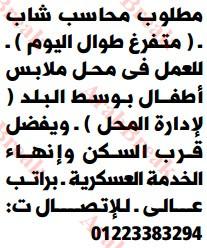 وظائف خالية وسيط الاسكندرية