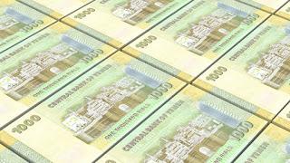 البنك المركزي اليمني يصدر تسعيره جديده