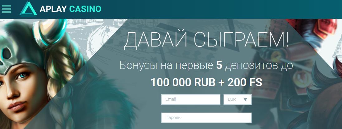 официальный сайт aplay казино бездепозитный бонус
