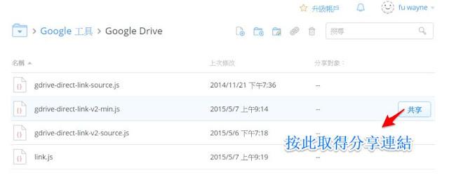 dropbox-share-link-Dropbox 外連產生器﹍非公開(Public)資料夾使用