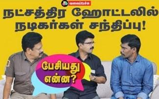 Nadikarkal Santhipu | Pesiyathu Enna..?
