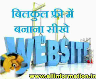 Blogger par free Blog/Website Kaise Banaye
