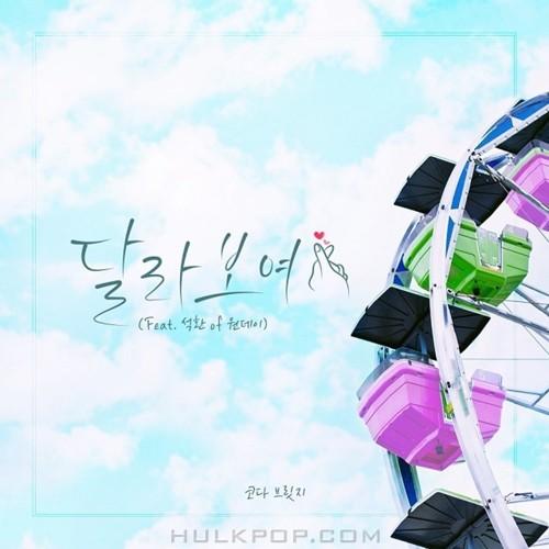 CODA BRIDGE – Dal Soon's Spring OST Part.20