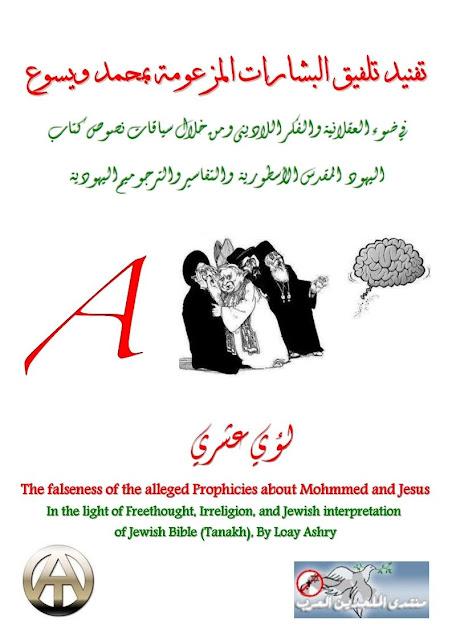 8eb46d5f7 للتحميل: تفنيد البشارات المزعومة بمحمد وبيسوع - شبكة الإلحاد العربيُ
