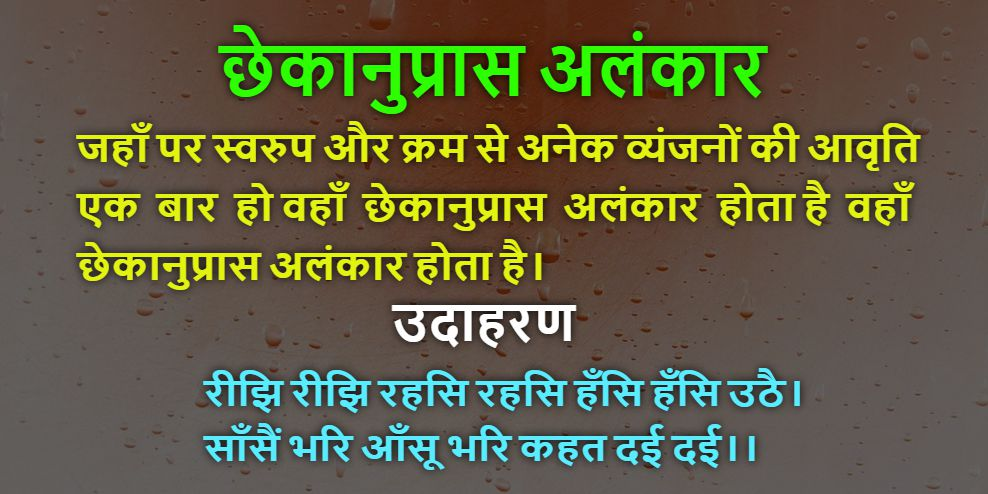 Chhekanupras Alankar