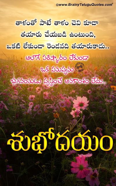 online sayings in telugu about life-self motivational sayings in telugu-best words on life in telugu, good morning messages in telugu