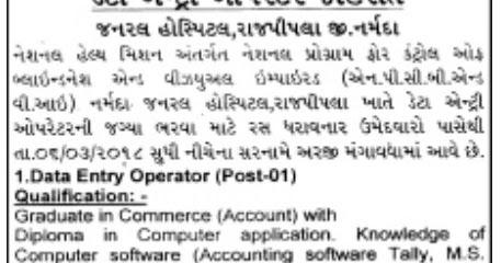 General Hospital, Rajpipla Recruitment for Data Entry