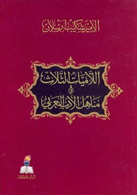 تحميل كتاب اللاميات الثلاث ومناهل الأدب العربي pdf شكيب أرسلان