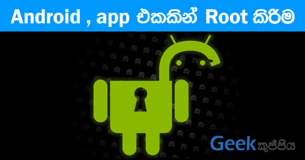 Android Sinhala Guide to Root/Unroot Your Android Device