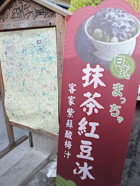 南庄抹茶冰