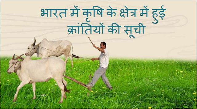 List of Revolutions in the Field of Agriculture in India