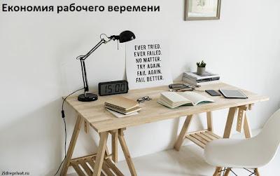 Экономия рабочего времени