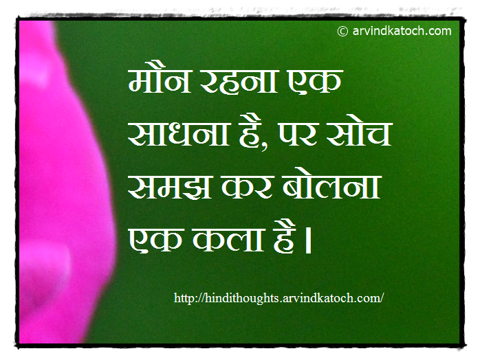 Hindi Thought, Quote, Silent, Practice, Speak, art,
