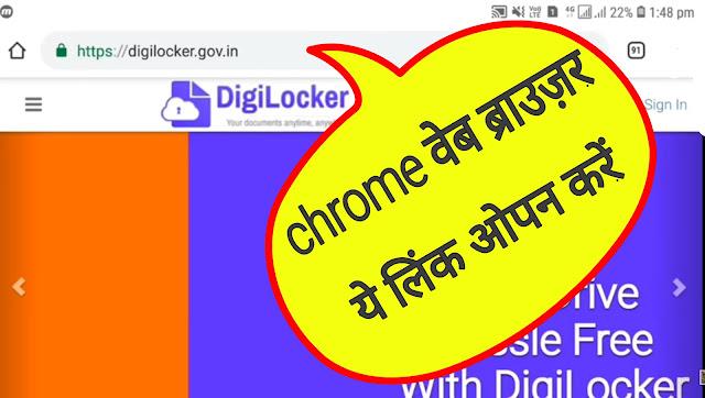 digilocker डिजिलॉकर से ctet marksheet कैसे download करें ! Step by step जाने